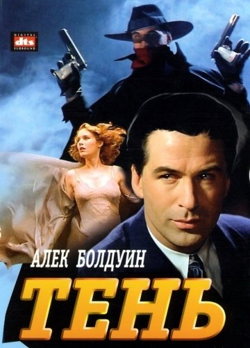 Тень / The Shadow (1994)