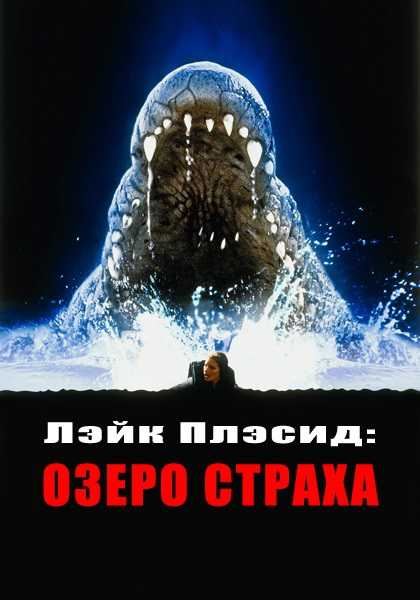 Лэйк Плэсид: Озеро страха / Lake Placid (1999)
